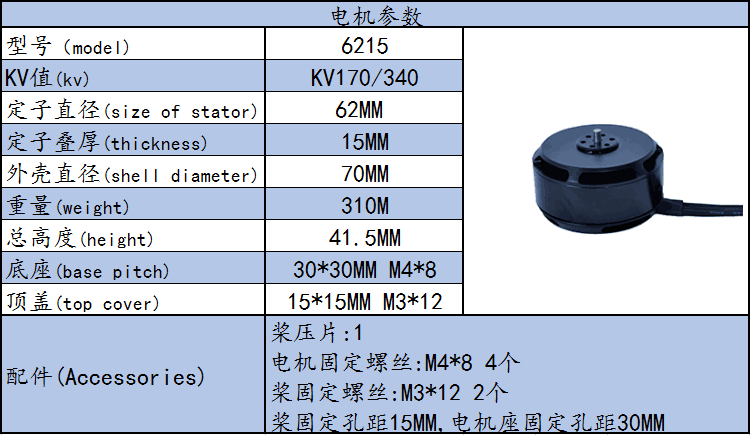 6215 KV340 Brushless Motor