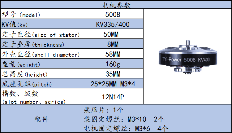 5008 brushless motor