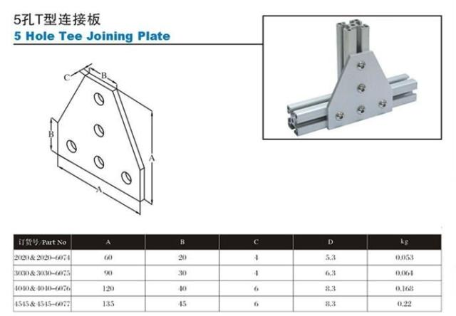 5 holes t-joint plate