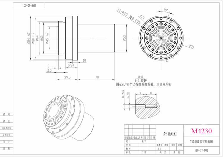 BLDC Motor with Harmonic Reducer