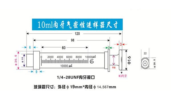 10ml gastight syringe